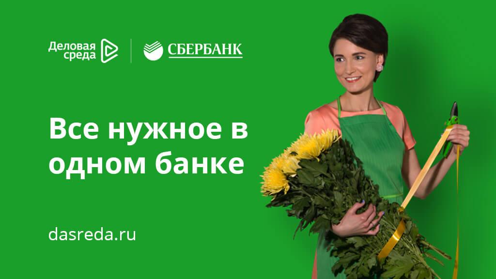 Откройте счет для бизнеса в Деловой Среде (Сбербанк) онлайн без посещения банка