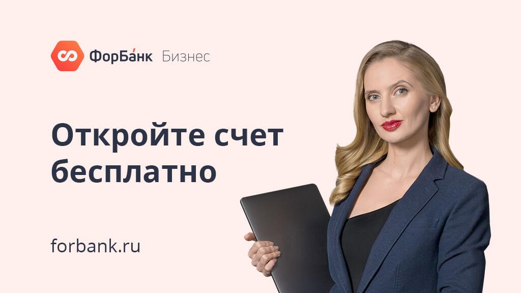 ФорБанк - банк для ведения РКО малого бизнеса с возможностью открытия счета онлайн