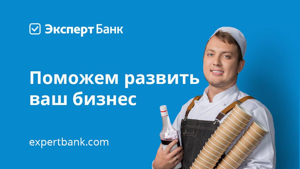 Подайте заявку онлайн на оформление РКО в Эксперт Банке на сайте банка