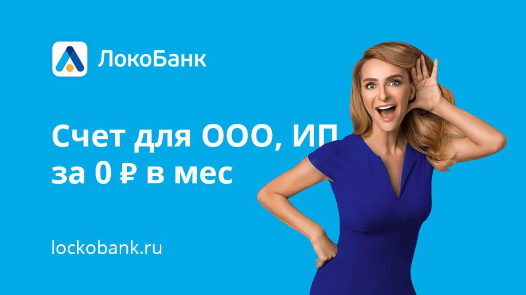 Подробные условия ведения расчетного счета и тарифы по РКО в банке ЛокоБанк
