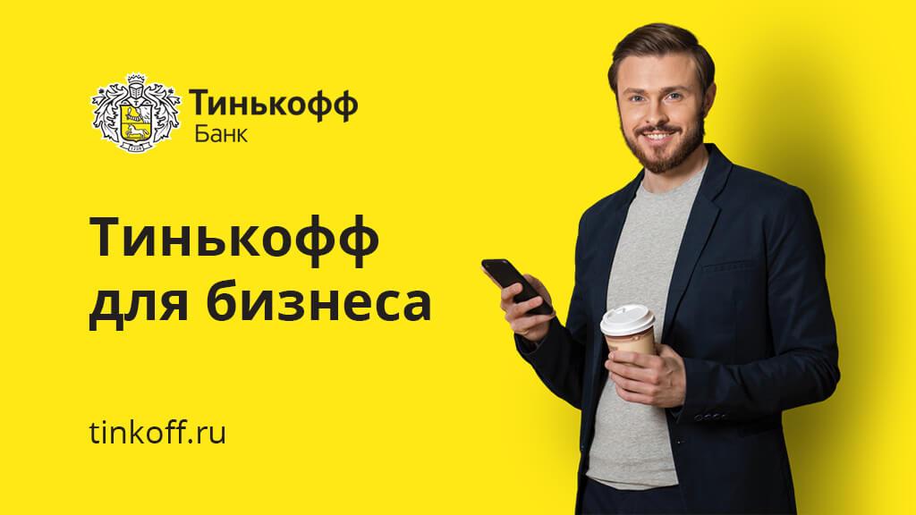Банк Тинькофф для бизнеса - базовые условия оформления РКО онлайн
