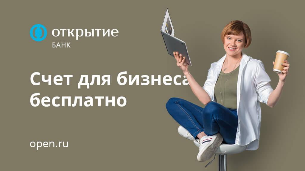 РКО в банке Открытие - условия открытия и обслуживания через Интернет
