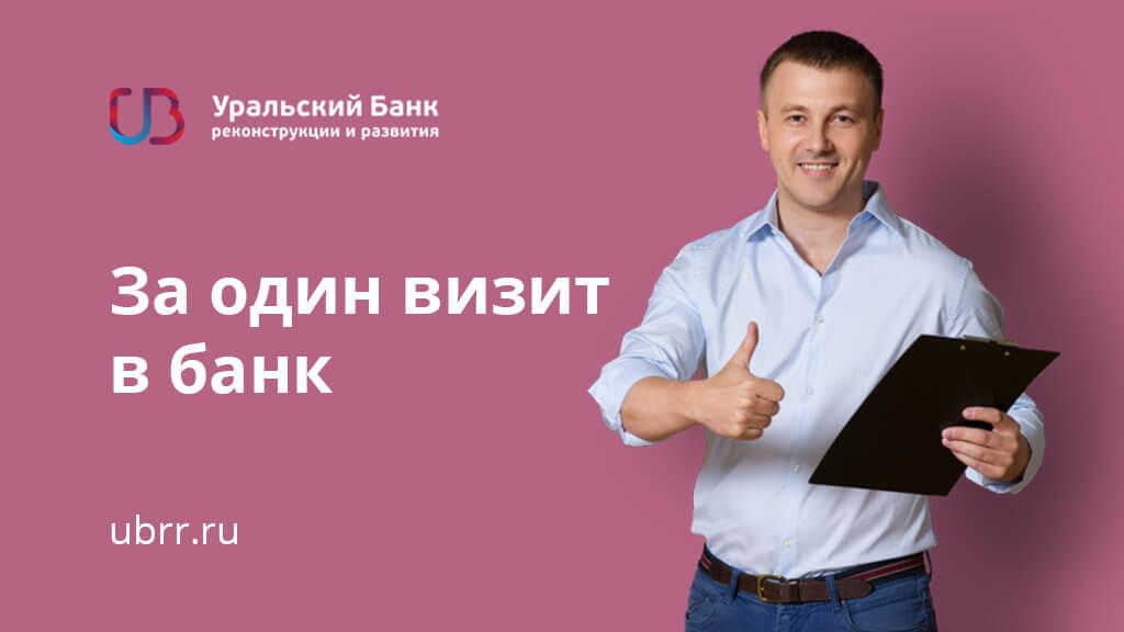 Подробные условия и онлайн-заявка на открытие РКО в банке УБРиР