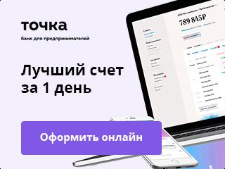 Баннер на оформление онлайн счета в Точка Банке