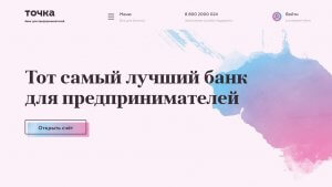 Официальный сайт Точка Банка (tochka.com) - вход, телефон и отзывы