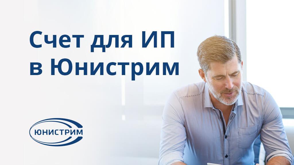 Оформите заявку на открытие расчетного счета для ИП в 2019 через Интернет в Юнистрим