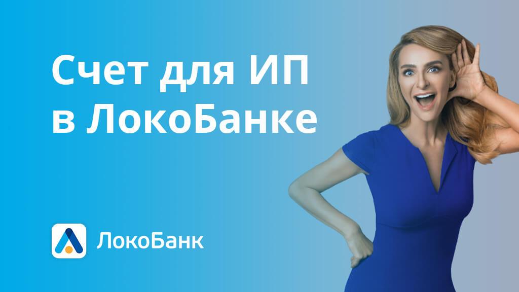 РКО в ЛокоБанке для ИП - какие тарифы, стоимость обслуживания и подача заявки онлайн на сайте банка