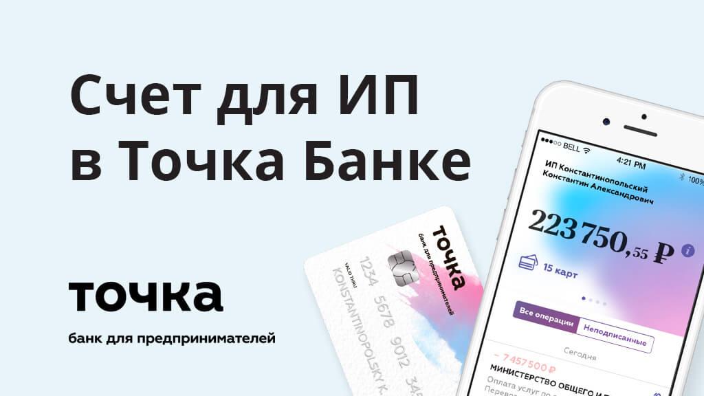 Точка Банк предлагает самые лучшие и выгодные условия ведения расчетного счета для предпринимателей России