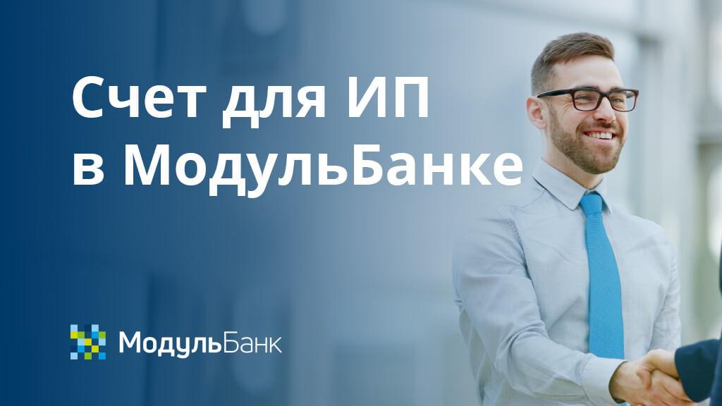 Проанализируйте предложения МодульБанка для ИП, выберите самый лучший для себя и оформите заявку на подключение РКО
