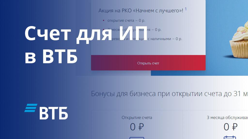 Расчетный счет в ВТБ для ИП - описание тарифов и онлайн-заявка на подключение