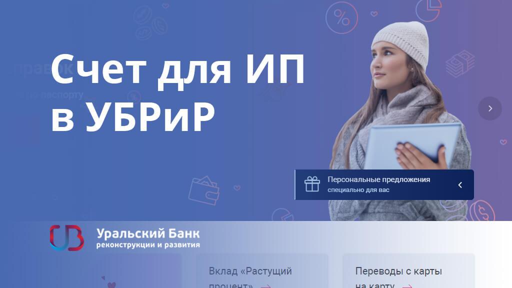 Если ИП нужен расчетный счет для ведения бизнеса, то ознакомьтесь с тарифа банка УБРиР