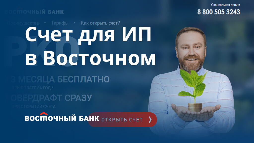 Для подключения расчетного счета ИП в банке Восточный нужно подать заявку на официальном сайте