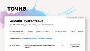 Точка Банк онлайн-бухгалтерия для ИП и ООО: что входит, стоимость, отзывы
