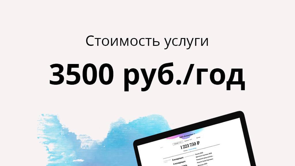 Стоимость услуги онлайн бухгалтерии в Банке Точка составляет 3500 рублей за один год обслуживания