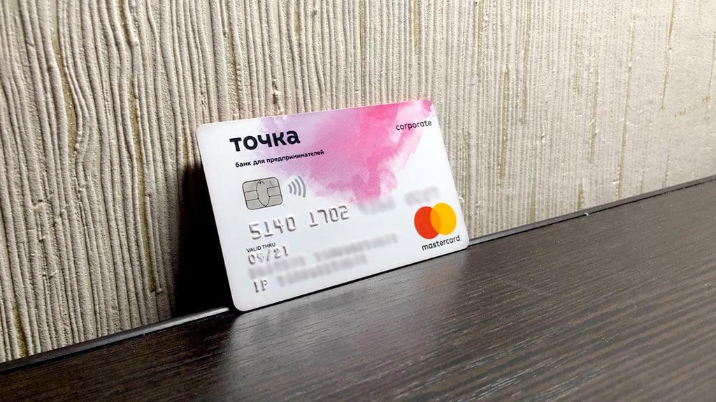 С помощью карты Точки банка можно удобно пополнять расчетный счет через банкоматы