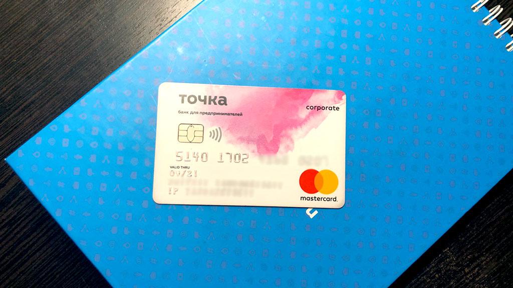 Банковская карта, прикрепленная с расчетному счету Точки, позволяет снимать деньги