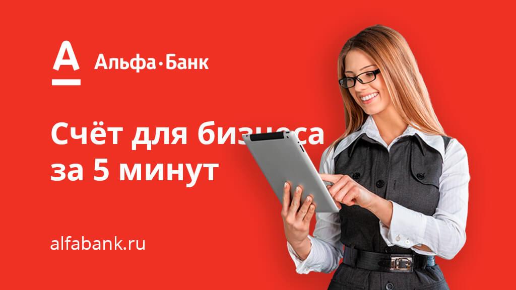 Расчетный счет в Альфа-Банке для ИП и ООО - откройте РКО онлайн