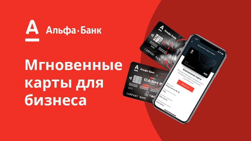 Банк выпускает банковские карты для бизнеса для всех владельцев расчетного счета Альфа-Банка