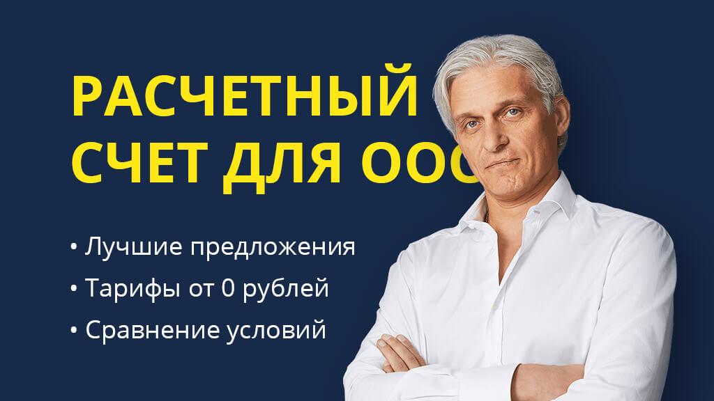 ТОП 10: РКО для ООО – открыть расчетный счет для юридических лиц
