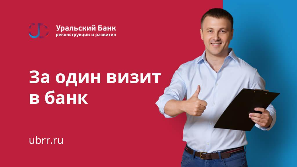 Юрлица могут оформить РКО в банке УБРиР без платы за обслуживание