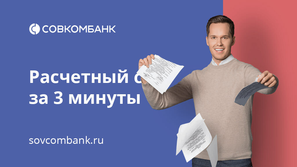 Расчетно-кассовое обслуживание ООО в Совкомбанке от 0 рублей