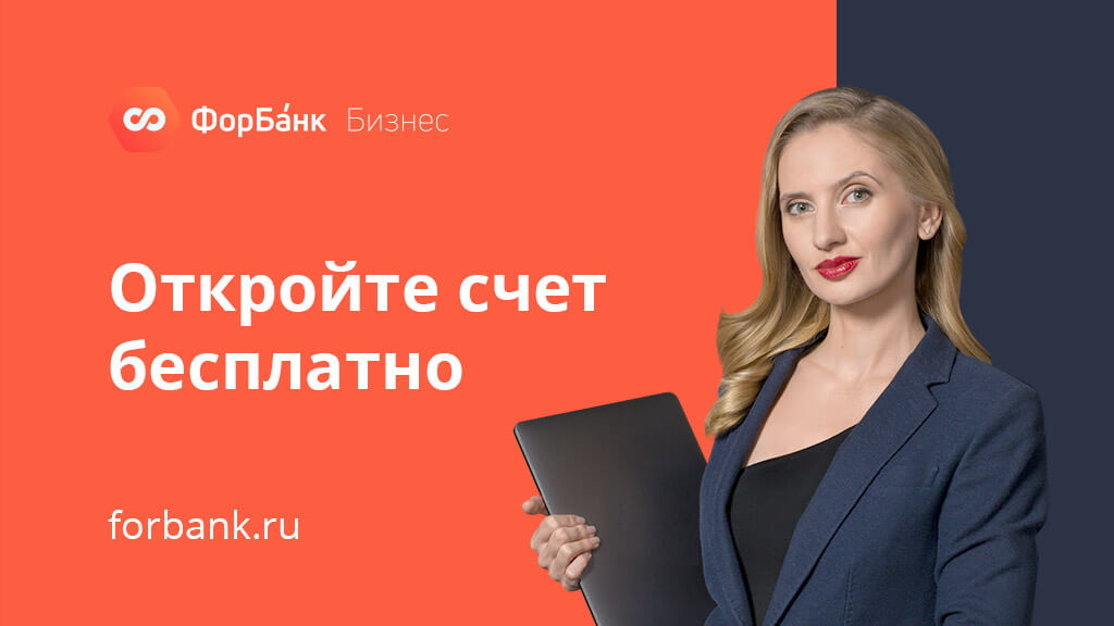 Условия обслуживания юридических лиц в ФорБанке и возможность заполнить заявку на РКО онлайн