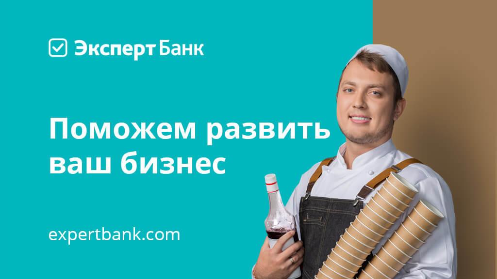 Экономный, Оптимальный или Все включено - выберите подходящий и откройте счет для ОО в Эксперт Банке