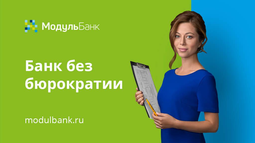 Счет для ООО в МодульБанке - какие тарифы и условия