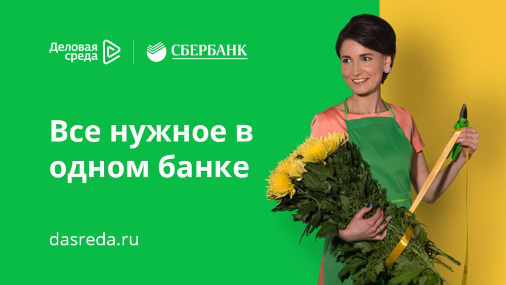 Пять тарифов от Деловой Среды на открытие р/с ООО