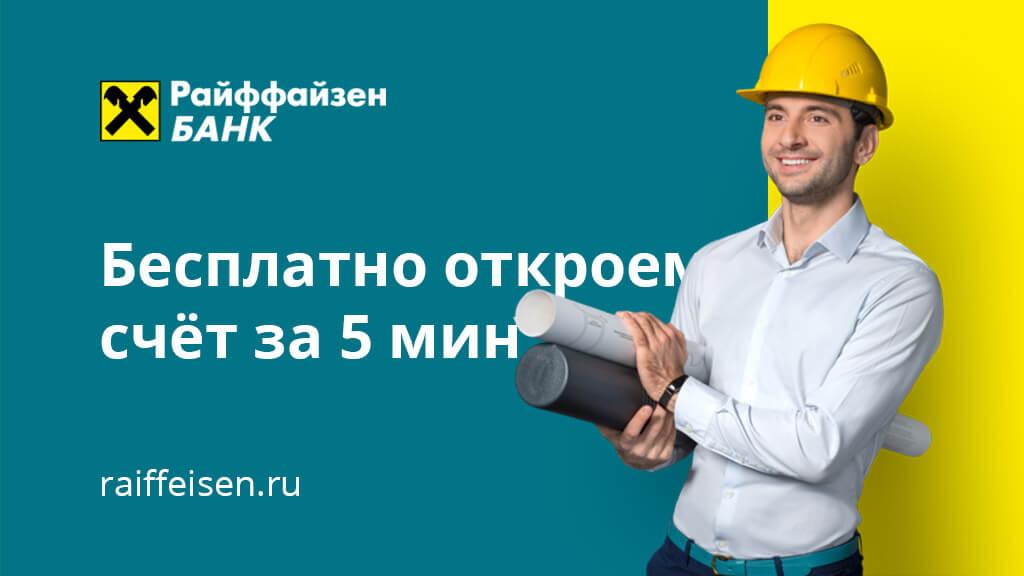 Райффайзенбанк дает на выбор 5 тарифов от 990 рублей для юридических лиц (ООО)