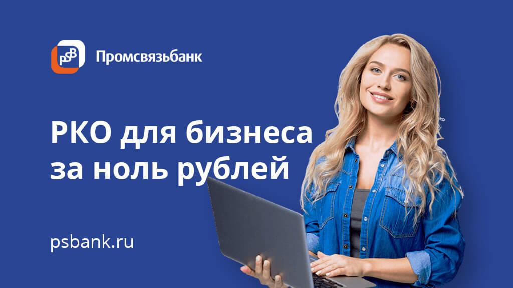 Расчетный счет в Промсвязьбанке для ИП и ООО - откройте РКО онлайн