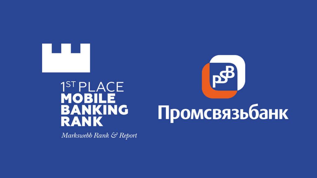 ПСБ банк считается одним из лучших для ведения бизнеса и расчетного счета