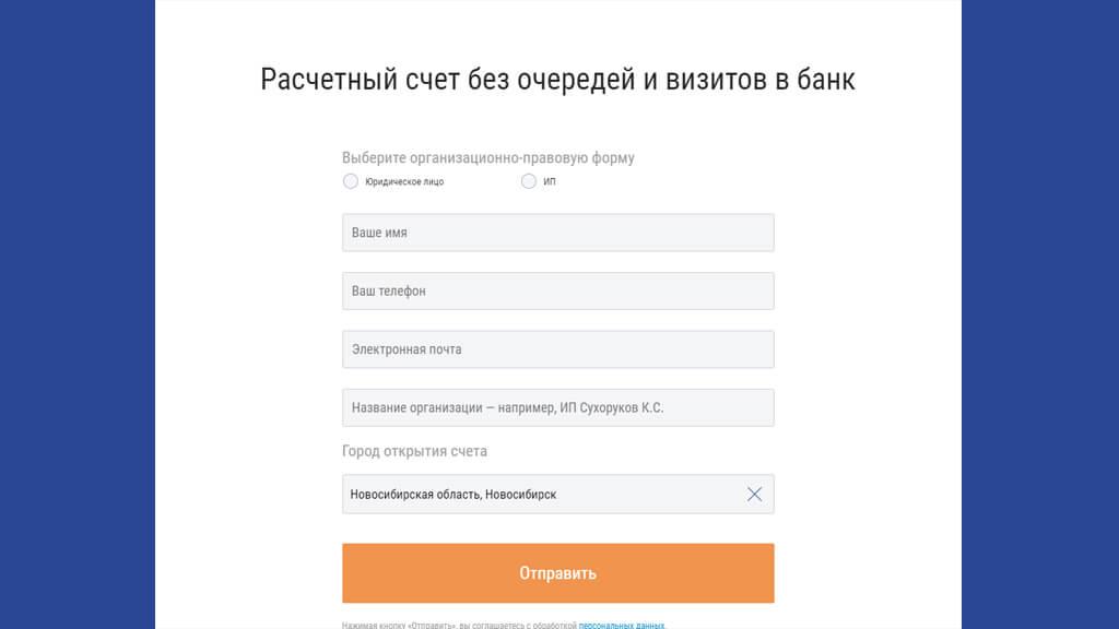 Для открытия счета для бизнеса в ПСБ нужно заполнить онлайн-заявку на официальном сайте psbank.ru