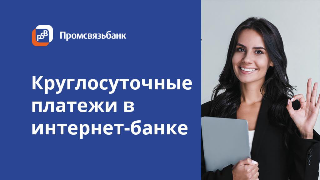 ИП и ООО могут совершать платежи круглосуточно через Интерне-банк Промсвязьбанка