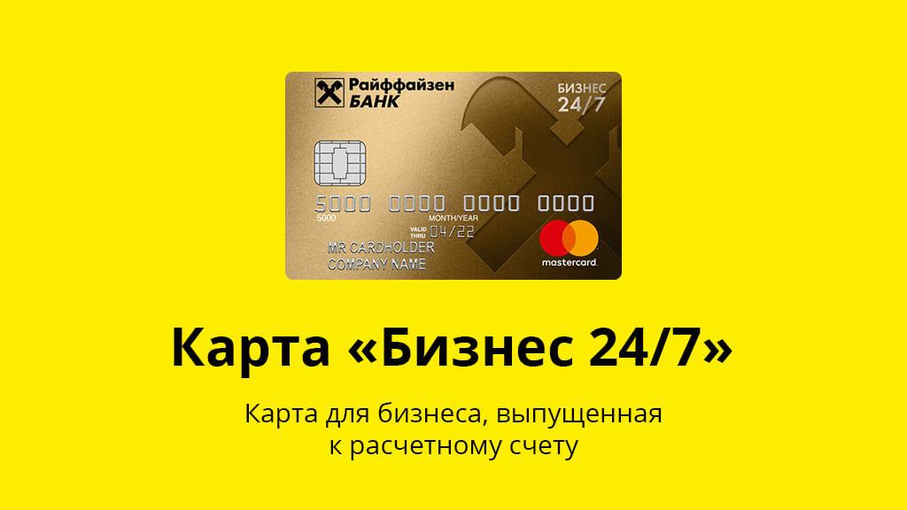 Владельцу ООО или ИП банк выпускает бизнес-карту - Бизнес 24/7 (при открытии р/с)