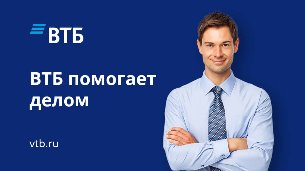 Открыть расчетный счет в банке ВТБ для ИП и ООО (РКО) онлайн или в офисе банка