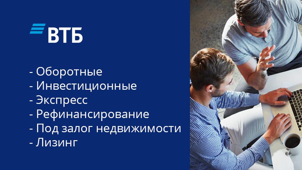 Для бизнесменов в ВТБ доступны кредиты: оборотные, инвестиционные, экспресс, рефинансирование, лизинг