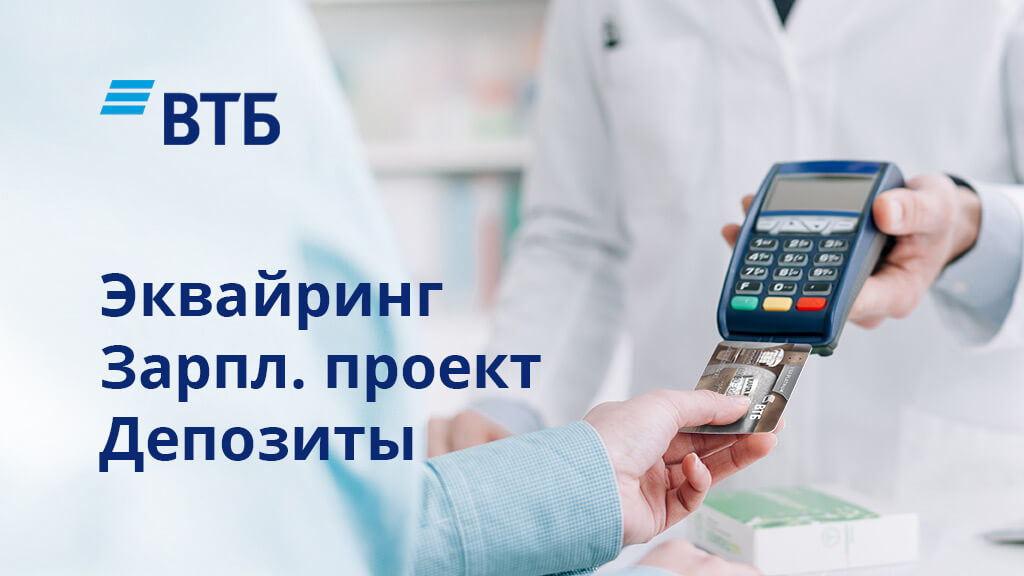 Владельцы расчетного счета в банке VTB могут подключить услуги эквайринга, зарплатного проекта, депозиты