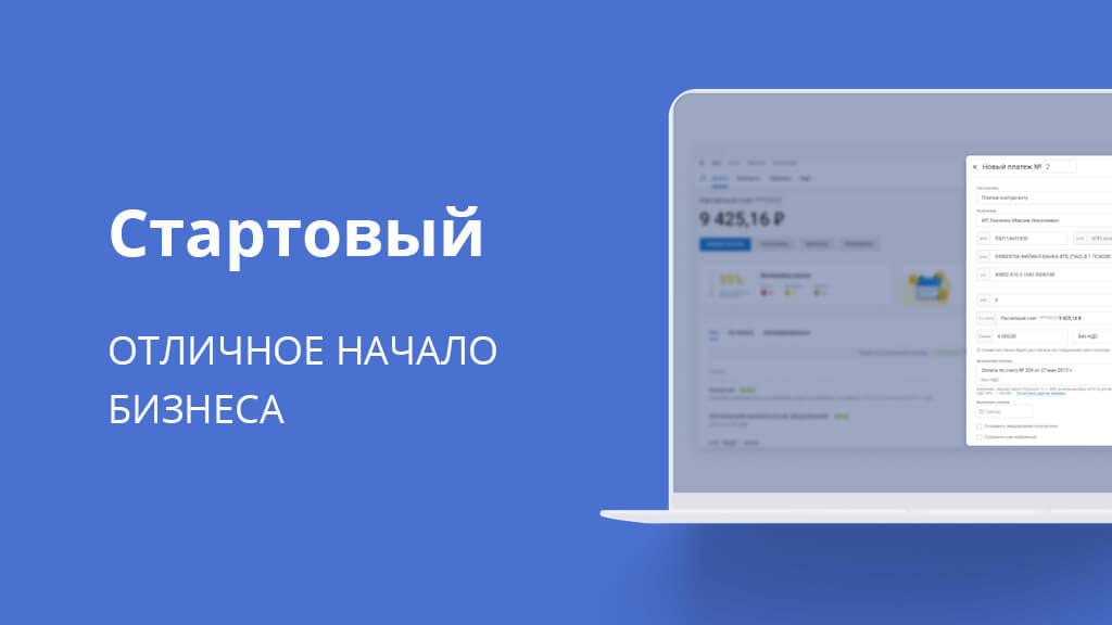 Стартовый тариф предназначен для начинающих предпринимателей, стоимость обслуживания - 0 рублей