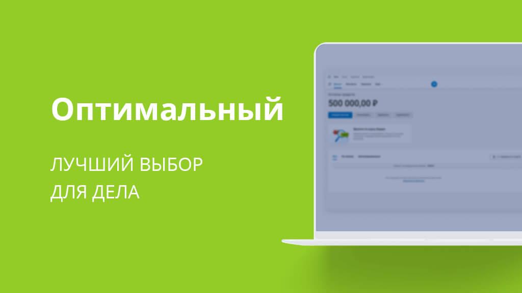 Тариф Оптимальный - самый популярный у ИП и ООО, стоимость в месяц - 690 рублей