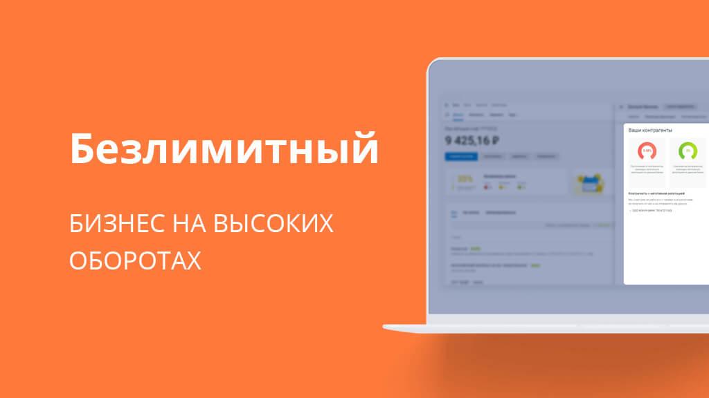 Максимальный тариф для больших бизнесменов - Безлимитный, ежемесячное обслуживание - 4900 рублей