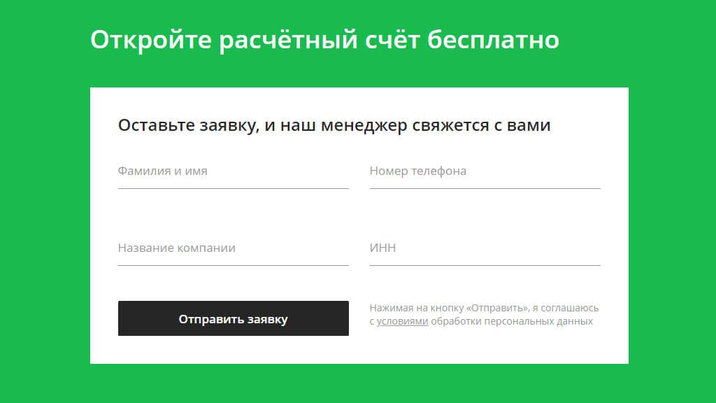 Для открытия р/с ИП нужно оставить заявку на подключение на официальном сайте Сбербанка