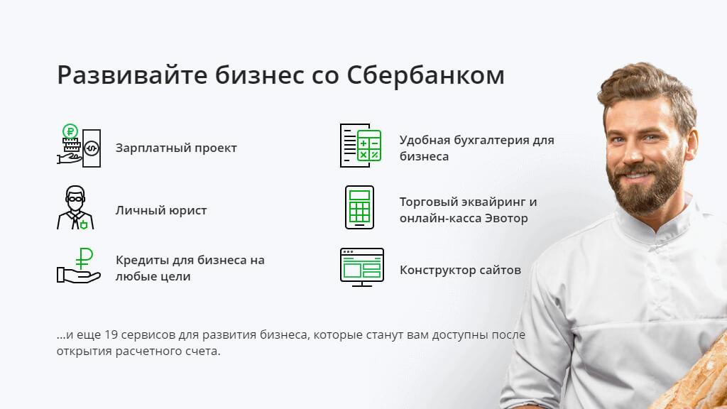 Сбербанк предлагает для развития своего дела 25 сервисов: зарплатный проект, бухгалтерия, кредиты и т.д.