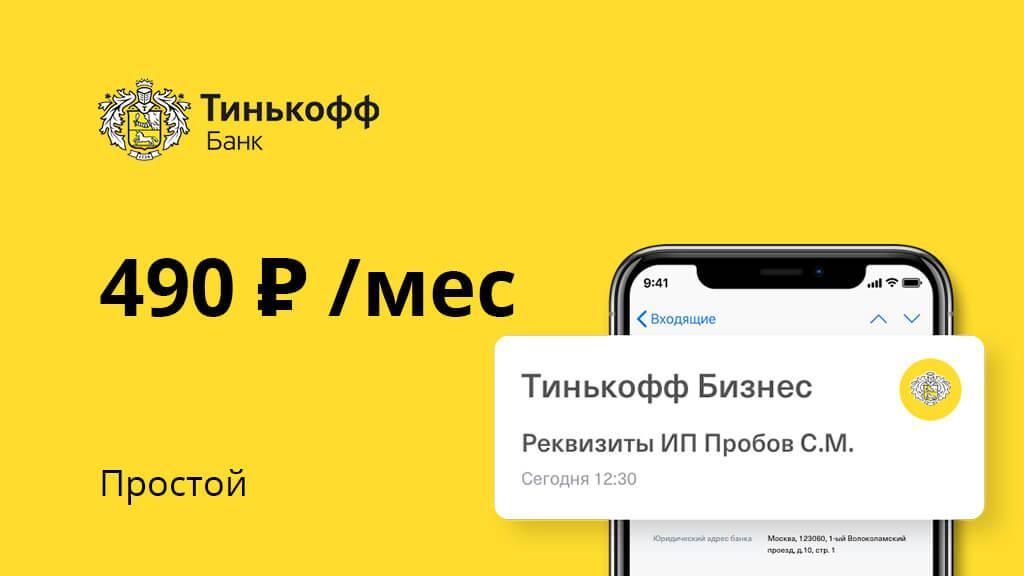 Тарифы Простой для начинающих и небольших предпринимателей с ежемесячной платой 490 рублей