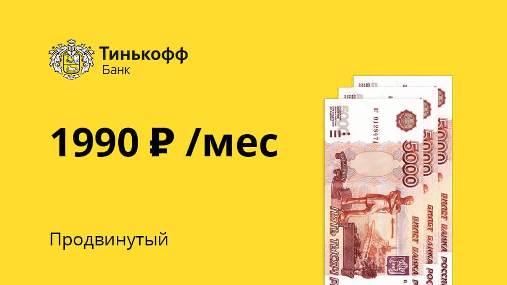 Продвинутый тариф - самый популярный РКО в Тинькофф для ИП и ООО, обслуживание - 1990 рублей в месяц
