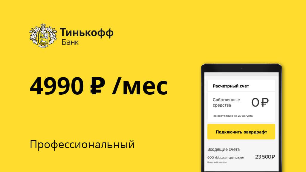 Продвинутый тариф ориентирован для крупных бизнесменов, стоимость в месяц - 4990 рублей