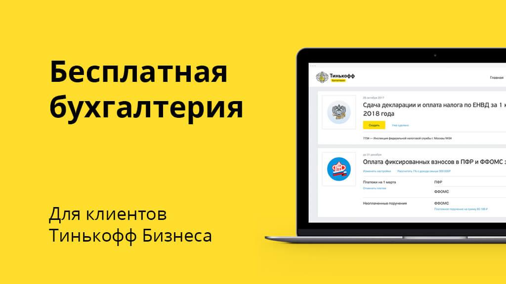 Для клиентов Тинькофф Бизнес банк предлагает услуги бесплатной онлайн-бухгалтерии