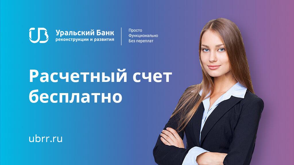 Расчетный счет в УБРиР для индивидуальных предпринимателей (ИП) и юридических лиц (ООО)