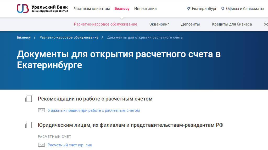 Полный перечень документов для открытия р/с для бизнеса указан на официальном сайте ubrr.ru