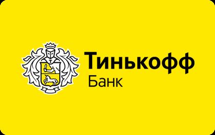 Расчетный счет в Тинькофф Банке онлайн-заявка